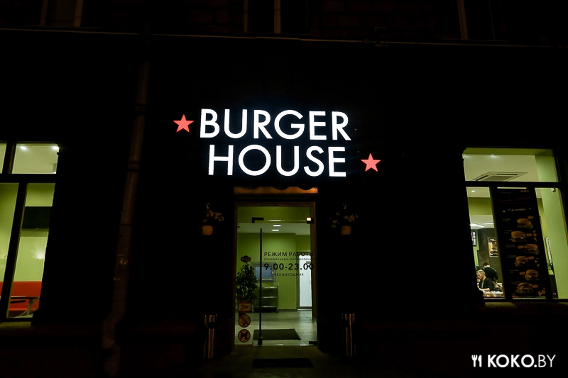 Минск: «YumBurger» оперативно переименовался в «Burger House» и сменил бургеры!