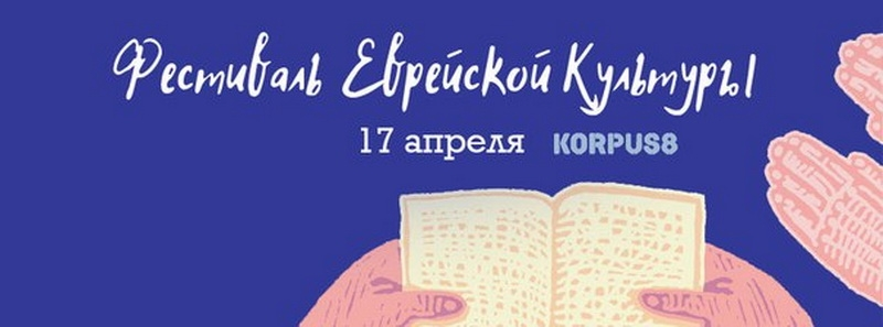 Блог им. FoodHunter: 17 апреля в KORPUS8 пройдет фестиваль еврейской культуры «Таки Песах»